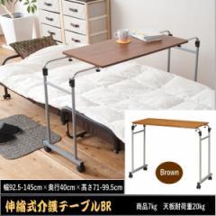 送料無料 キャスター付 伸縮式 ベッド 介護用テーブル 食事 読書 PC作業に最適 BR