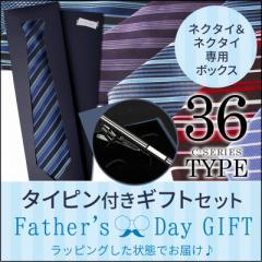 【送料無料】父の日 ギフト タイピン&ネクタイ セット 豊富なデザインから選べる 全36種類 /at-ux-fuku-1701【宅配便のみ】【NSC】