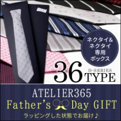 【送料無料】父の日 ギフト ネクタイ 豊富なデザインから選べる 全36種類 /at-ux-fuku-1700【宅配便のみ】【NSD】
