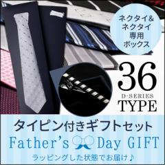 【送料無料】父の日 ギフト タイピン&ネクタイ セット 豊富なデザインから選べる 全36種類 /at-ux-fuku-1702【宅配便のみ】【NSD】