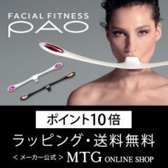 【ポイント10倍】パオ PAO フェイシャルフィットネス 正規品 ほうれい線 フェイスライン 安心のメーカー公式