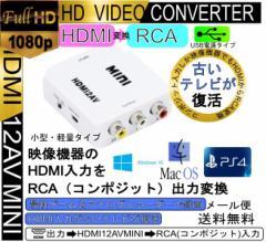 PS4対応 ダウンコンバーター HDMI2AV HDMI RCA 変換アダプタ miniUSB コンポジット 3色ケーブル デジタル アナログ オーディオ
