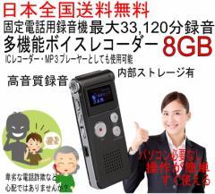 固定電話用録音 多機能 ICレコーダー ボイスレコーダー 小型 長時間録音 マイク スピーカー付内蔵 内部ストレージ 8GB