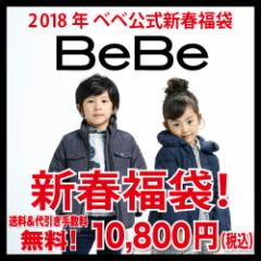 B.新春特別【BeBe/べべ】2018年べべ公式新春福袋!【送料無料.代引手数料無料】-bef-be