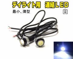 【送料無料】薄型最小デイライト用連結LED デイライト 12V用 直接配線 連結タイプ ボルト スポットライト  埋め込み DAYLIGHT LED