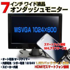 [送料無料]車載用7インチオンダッシュモニター/WSVGA/スピーカー/HDMI+MHLアダプターセット[TH7HDS]