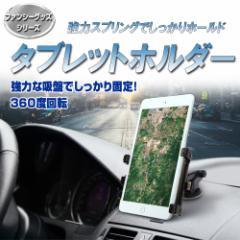 【送料無料】タブレット車載ホルダー iPhone スマホ iPadスタンド 車のダッシュボードに直接取り付け 角度調節 360度回転可能 Retina