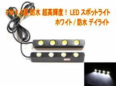 【送料無料】2W×8連 2個セット防水 超高輝度!LED スポットライト★ホワイト/防水 デイライト ライト アンダースポット