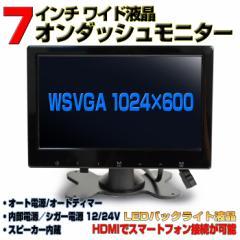 車載 オンダッシュモニター7インチオンダッシュモニター/WSVGA1024x600/スピーカー内蔵/HDMI/12V・24V[TH7HD]
