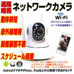 防犯カメラ ワイヤレス WiFi 無線 録画 屋内用 セキュリティ 監視 IP WEB カメラ 赤外線 暗視カメラ 遠隔監視 モーション探知