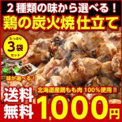 (送料無料)2種類の味から選べる!北海道産.本格鶏...