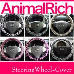 ハンドルカバー 軽自動車 コンパクトカー ミニバン アニマルリッチ Sサイズ 全6色