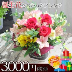 選べる【お誕生日のお花】誕生花の生花アレンジ3000円【お誕生日  誕生日 プレゼント 女性 母 祖母】
