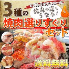 【送料無料・冷凍】焼肉よりすぐりセット!牛カル...