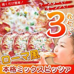 【冷凍】3枚セット!ローマ風 チーズと具材の満足ボリュームミックスピザ (12時までの御注文で当日発送、土日祝を除く)(惣菜)