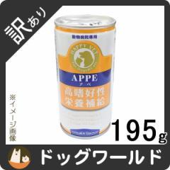 【訳あり品】 アース APPE(アペ) 195g 缶 【高嗜好性栄養補給/リキッド(液剤)】 [賞味:2019/3/15]