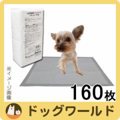 シーズイシハラ お徳用薄型ペットシート レギュラー 160枚