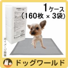 シーズイシハラ お徳用薄型ペットシート レギュラー 1ケース(160枚×3袋) [送料込] [同梱不可]