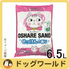 新東北化学工業 おしゃれサンド せっけんの香り 6.5L [猫砂] ※お一人様 2個まで