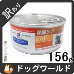 【訳あり品】 ヒルズ 猫用 k/d チキン 缶詰 156g  [賞味:2019/6]