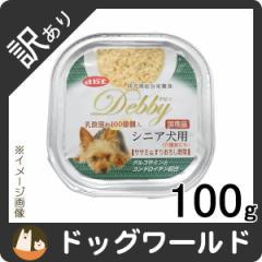 【訳あり品】 デビフ デビィ シニア犬用 ササミ&すりおろし野菜 100g  [賞味:2019/10]