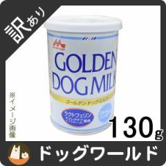 【訳あり品】 森乳サンワールド ワンラック ゴールデンドッグミルク 130g 犬用  [賞味:2018/11]