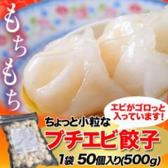 『プチエビ餃子』 1袋 500g(10g×50個) ※冷凍 ☆