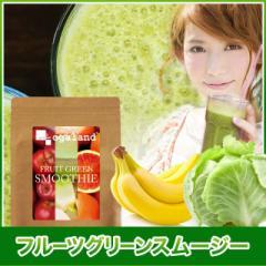 フルーツグリーンスムージー(200g) 送料無料 酵素スムージー 酵素 乳酸菌 ダイエット 酵素ドリンク 健康食品