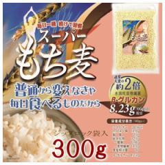 もち麦 300g 送料無料 雑穀の王様(ポイント消化 スーパーもち麦 β-グルカン(水溶性食物繊維))