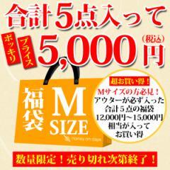 福袋 2018 レディース お楽しみ袋5000円 M  新着 新作 fuku5000m