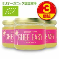 【新登場】GHEE EASY ココナッツ・ギー 100g 3個組 EUオーガニック認証取得 オランダ産バター&スリランカ産ココナッツオイル使用