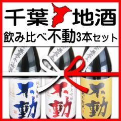 【日本酒飲み比べギフト】不動 一度火入れ「純米大吟醸」「純米吟醸」「特別純米」720ml×3本セット 辛口 千葉  父の日 日本酒