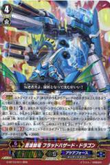 蒼波帥竜 フラッドハザード・ドラゴン G-BT13/011  RRR 【カードファイト!! ヴァンガードG】アクアフォース