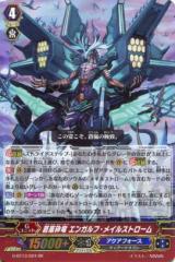 蒼嵐砕竜 エンガルフ・メイルストローム G-BT13/024  RR 【カードファイト!! ヴァンガードG】アクアフォース