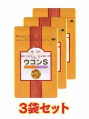 ウコンS(100粒×3袋)