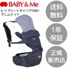 BABY&ME ベビーアンドミー ヒップシートキャリア ONE・デニムドット bame-bm-1-038
