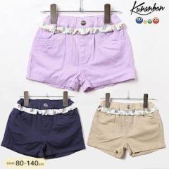 KURANBON クランボン 子供服 18春夏 カラーショートパンツ ベビー キッズ ku1035097