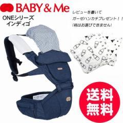 レビューを書いてノベルティプレゼント☆ BABY&ME ベビーアンドミー ヒップシートキャリア ONE・デニム インディゴ bame-bm-1-020
