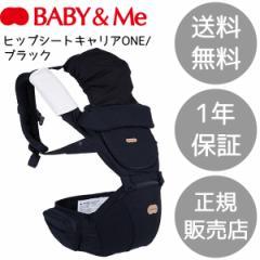BABY&ME ベビーアンドミー ヒップシートキャリア ONE・ブラック bame-bm-1-019