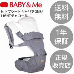 BABY&ME ベビーアンドミー ヒップシートキャリア ONE Lightチャコール bame-bm-1-038