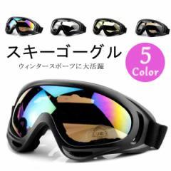【送料無料】スキーゴーグル 全5色 ヘルメット対応 UVカット UV400 サバゲー ゴーグル スキー スノーボード スノボー
