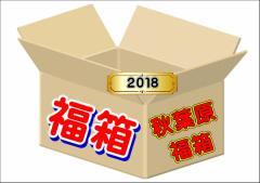 福箱 犬用品 計7点 1万円以上絶対 送料無料