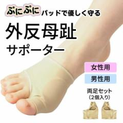 外反母趾 サポーター ソックス ケア用品 左右セット2組 足指矯正 痛み軽減 メンズ レディース 男女兼用