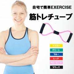 筋トレ トレーニング チューブ エクササイズ ダイエット 器具 シェイプアップ ゴム フィットネス