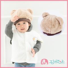 【送料無料】 耳付き帽子 男の子用 女の子用 子供用 ジュニア用 ボア生地 50cm〜52cm ER2675