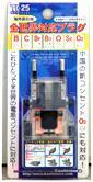 【カシムラ】 サスケ/TI-25 全世界対応プラグ(クリアー)