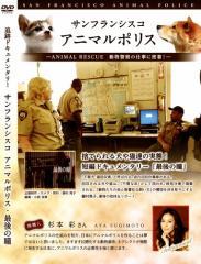 【DVD・ドキュメンタリー】 サンフランシスコ アニマルポリス