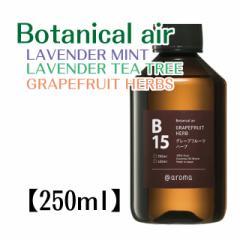 【@アロマ】 [250ml] ボタニカルエア/botanical air(DOO-250_19000)※ラベンダー・ハーブ系※