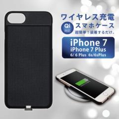 iPhone7 ワイヤレス充電器 Qi充電ケース iPhoneケース 置くだけ充電器 アイフォン7 iPhone6 Plus レシーバー auスマホ充電 チャージャー