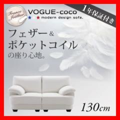 60b3d7370f63 モダンデザインソファ130cm【VOGUE-coco】ヴォーグ・ココ:フランス産フェザー
